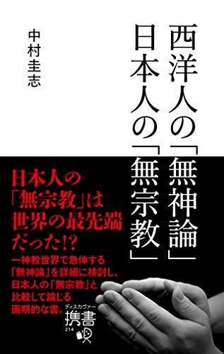 西洋人の「無神論」日本人の「無宗教」 (ディスカヴァー携書)