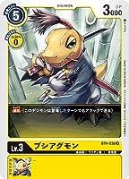 デジモンカードゲーム BT4-038 ブシアグモン U