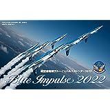 航空自衛隊ブルーインパルスカレンダー2022 ([カレンダー])
