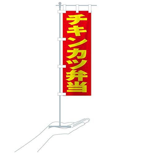 卓上ミニチキンカツ弁当 のぼり旗 サイズ選べます(卓上ミニのぼり10x30cm 立て台付き)