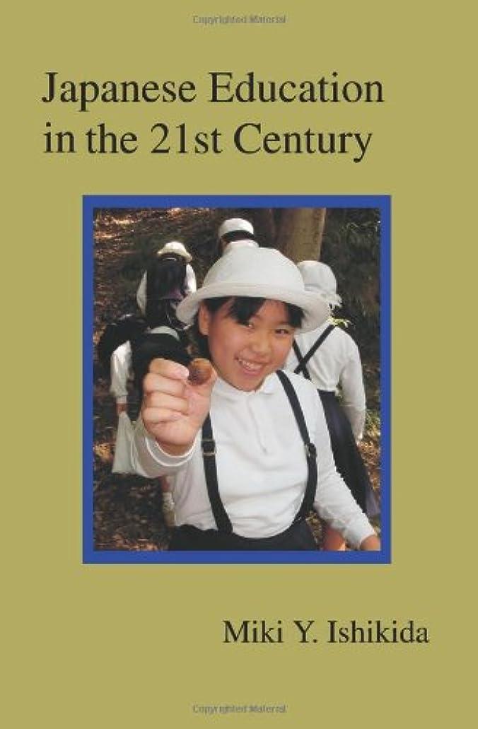 脅迫世界いたずらなJapanese Education in the 21st Century