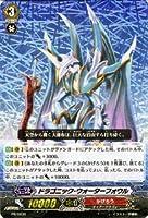 カードファイト!!ヴァンガード(ヴァンガード) ドラゴニック・ウォーターフォウル(RRR仕様)(PR) 騎士王凱旋BOX封入収録カード