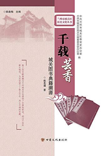 千载芸香 (English Edition)
