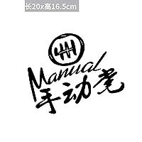 面白いステッカー パーティーのステッカーパーソナライズされた車のマニュアルボディ反射性白色ガラス装飾的なステッカー hnhzhd (Color : Black)
