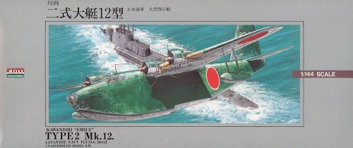 マイクロエース 1/144 大戦機 No.8 二式大艇
