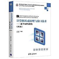 计算机组成原理与接口技术——基于MIPS架构(第2版)