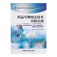 药品生物检定技术实验实训(医药职业教育药学类专业特色实训教材)