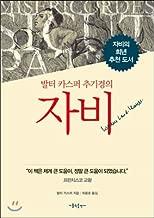 The Mercy of Cardinal Walter Kasper (Korean Edition)