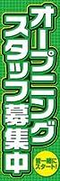 のぼり旗スタジオ のぼり旗 オープニングスタッフ募集中003 大サイズ H2700mm×W900mm