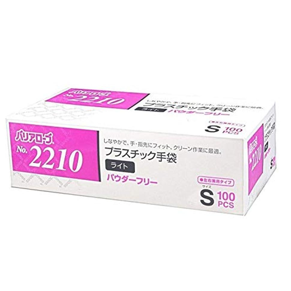 あそこ膜統治可能【ケース販売】 バリアローブ №2210 プラスチック手袋 ライト (パウダーフリー) S 2000枚(100枚×20箱)