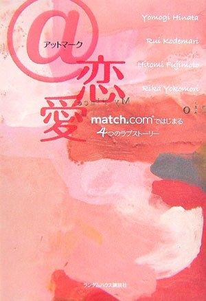 @(アットマーク)恋愛 match.comではじまる4つのラブストーリー