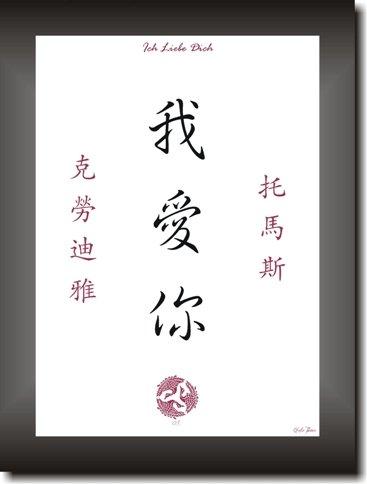 Partner Kalligraphie Bild Geschenk asiatische Kanji Schriftzeichen mit der persönlichen Übersetzung von 2 Vornamen und den Zeichen für ICH LIEBE DICH