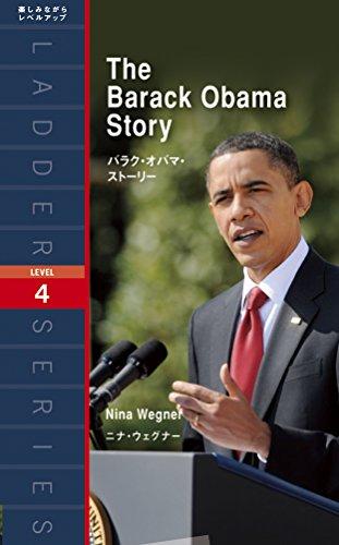 バラク・オバマ・ストーリー The Barack Obama Story (ラダーシリーズ Level 4)