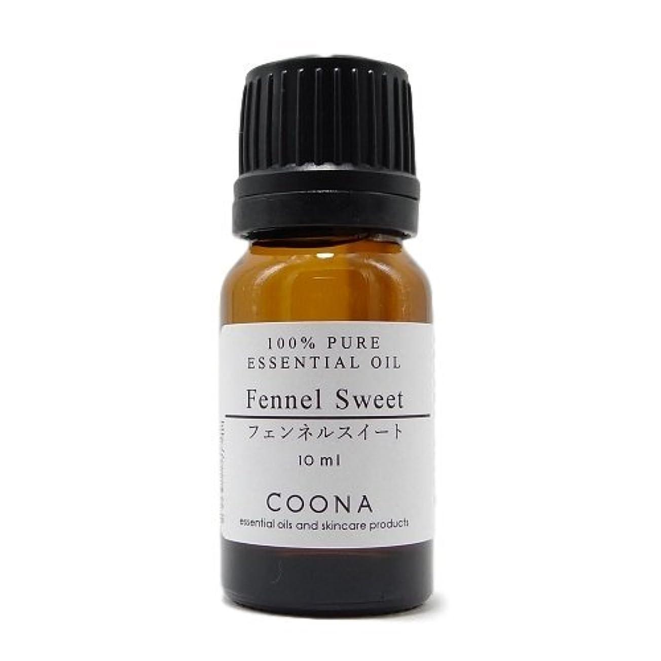 受動的熟した笑いフェンネル スイート 10 ml (COONA エッセンシャルオイル アロマオイル 100%天然植物精油)