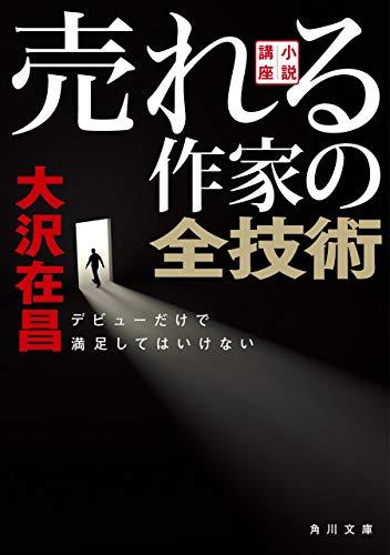 【文庫版】小説講座 売れる作家の全技術 デビューだけで満足してはいけない (角川文庫)