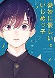 微妙に優しいいじめっ子(8) (KCデラックス)