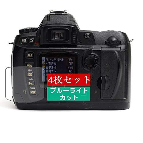 4枚 Sukix ブルーライトカット フィルム 、 Nikon ニコン デジタル一眼レフカメラ D70s 向けの 液晶保護フィルム ブルーライトカットフィルム シート シール 保護フィルム(非 ガラスフィルム 強化ガラス ガラス ) 修繕版
