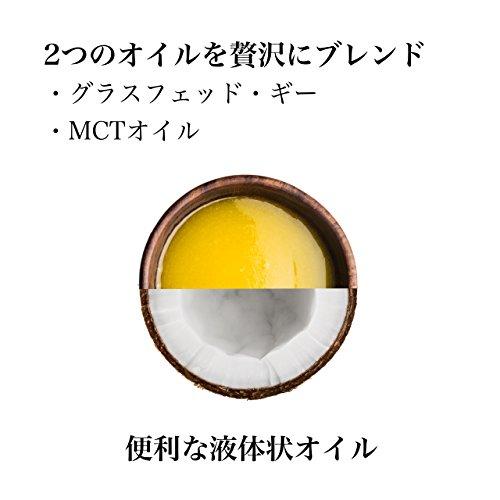 フラット・クラフトCocoMCTオイル『MCT&ギー・オイル』