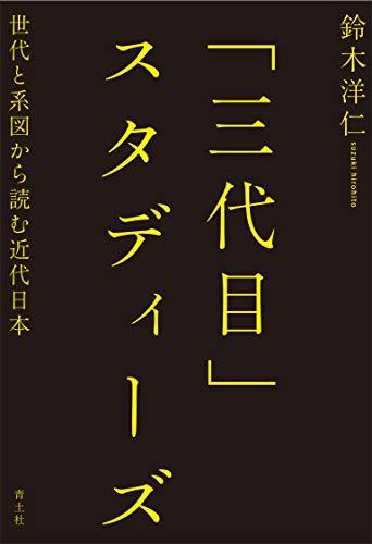 『「三代目」スタディーズ 世代と系図から読む近代日本』社会学らしいものの見方を楽しみつつ、「親(子)」と「近代日本」を考える。