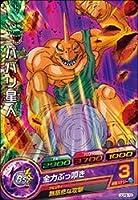 ドラゴンボールヒーローズ/GDPB-72 ババリ星人