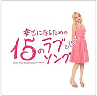 幸せになるための15のラブソング~Songs from Romantic&Love Movie~(初回プレス限定盤)(DVD付)