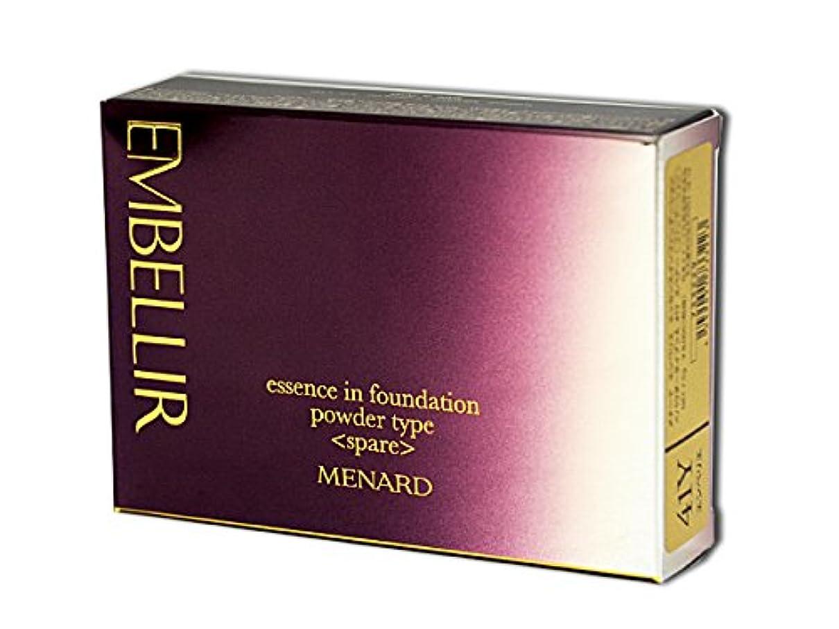 高齢者食料品店美しいメナード エンベリエ エッセンスインファンデーション パウダータイプA 41Y スペアー 7.5g