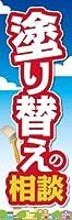 のぼり旗スタジオ のぼり旗 塗り替え相談010 通常サイズ H1800mm×W600mm
