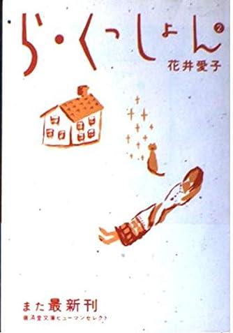 ら・くっしょん〈2〉 (広済堂文庫―ヒューマンセレクト)