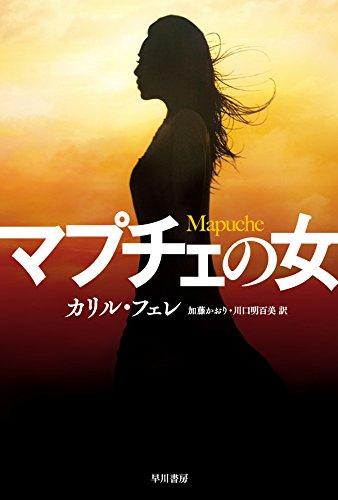 マプチェの女 (ハヤカワ・ミステリ文庫)