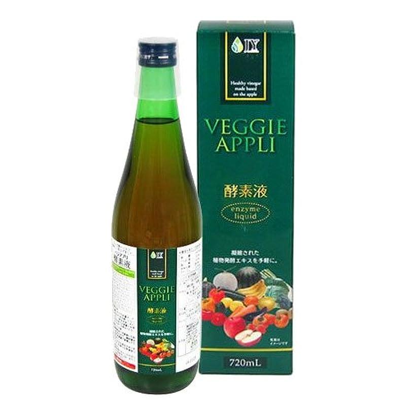 鉛筆棚軽食ベジアプリ酵素液