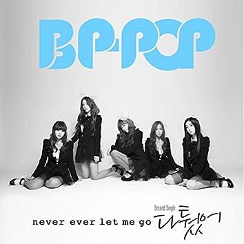 다퉜어 (Never Ever Let Me Go)