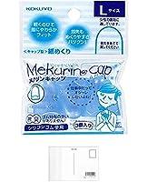 コクヨ 紙めくり キャップ型 メクリンキャップ Lサイズ 3個 透明ブルー メク-27TB 【× 4 パック 】 + 画材屋ドットコム ポストカードA
