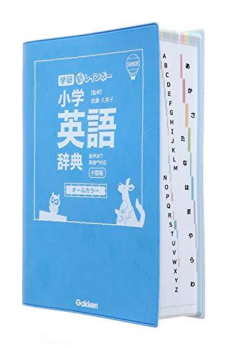 学研プラス『新レインボー小学英語辞典小型版オールカラー』