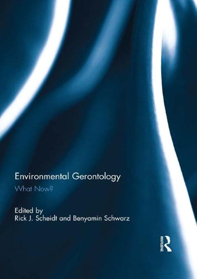 衝突結果カプラーEnvironmental Gerontology: What Now? (English Edition)