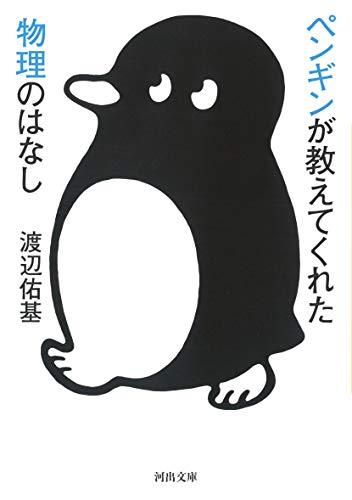 ペンギンが教えてくれた物理のはなし (河出文庫)