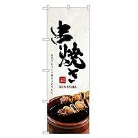 アッパレ のぼり旗 串焼き のぼり 四方三巻縫製 (白,ジャンボ) F02-0090C-J