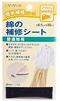 CAPTAIN88 綿の補修シート 巾6.5cm×30cm【COL.2紺】 CP-110