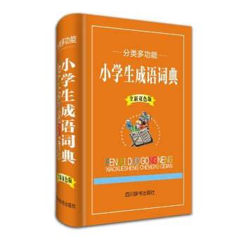 Pupils multifunction classification idiom dictionary (the new color version)(Chinese Edition)