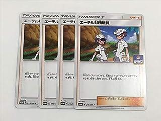 I327 ポケモン カード エーテル財団職員 PROMO 219 SMP プロモカードパック 4枚セット