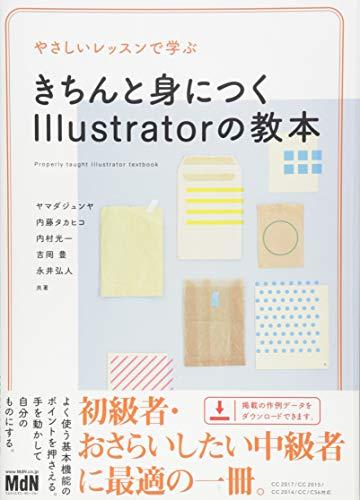 やさしいレッスンで学ぶ きちんと身につくIllustratorの教本の詳細を見る