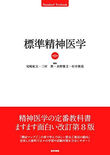 標準精神医学 第8版 (STANDARD TEXTBOOK)
