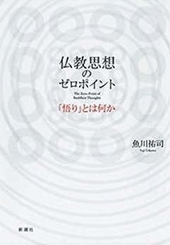 [魚川 祐司]の仏教思想のゼロポイント―「悟り」とは何か―
