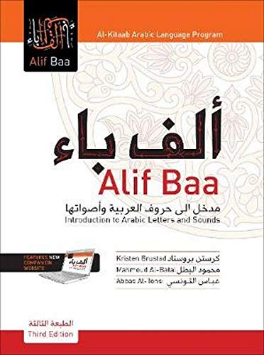 Alif Baa: Introduction to Arabic Letters and Sounds (Arabic and English Edition)