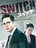 スイッチ~君と世界を変える~ DVD-BOX2 image