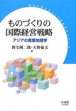 ものづくりの国際経営戦略―アジアの産業地理学 (東京大学ものづくり経営研究シリーズ)の詳細を見る