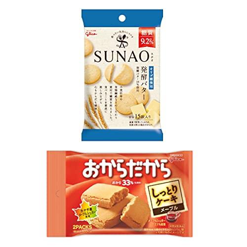 グリコ SUNAO(スナオ)<発酵バター>5個・おからだから<メープル>3個(計8コ入り)おかしのマーチ
