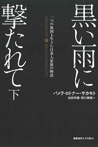 黒い雨に撃たれて 下 :二つの祖国を生きた日系人家族の物語
