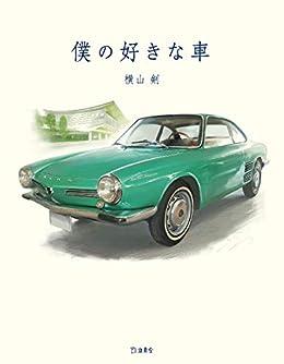 [横山 剣]の僕の好きな車 (立東舎)