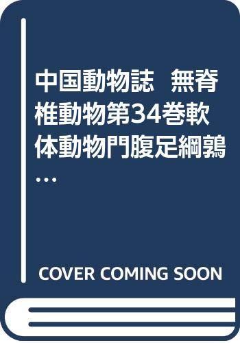 中国動物誌 無脊椎動物第34巻軟体動物門腹足綱鶉螺総科(中国語)