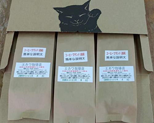 コスタリカのコーヒー【自家焙煎コーヒー豆】ソノラ農園ハニー(中深煎り)、100g×3袋(合計300g)、豆の姿形のまま、ネコポス便でお届け